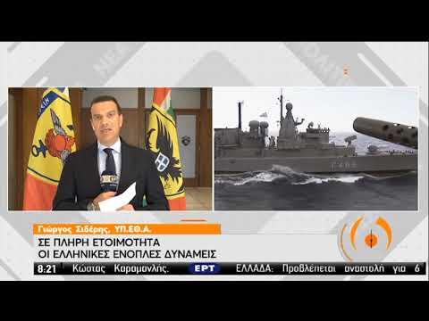 ΥΠΕΘΑ | Σε πλήρη ετοιμότητα οι Ελληνικές Ένοπλες Δυνάμεις | 12/08/2020 | ΕΡΤ