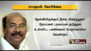 PMK leader Ramadoss wants government to take steps on a war footing to handle the rains