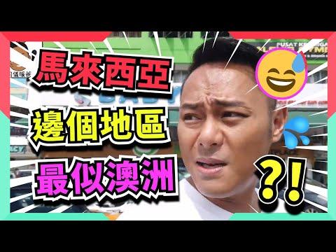 【馬來西亞陪著你走】(中文字幕) 馬來西亞邊個地區最似澳洲?! │ 司儀暖爸‧文生哥哥