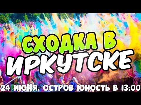 СХОДКА В ИРКУТСКЕ - ФЕСТИВАЛЬ КРАСОК