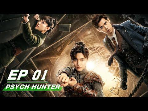 【FULL】Psych-Hunter EP01 | 心宅猎人 | iQIYI