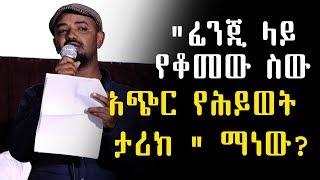 """Ethiopia: """"ፊንጂ ላይ የቆመው ስው አጭር የሕይወት ታሪክ """" ማነው?  በኃይሉ ገ/እግዚአብሔር"""
