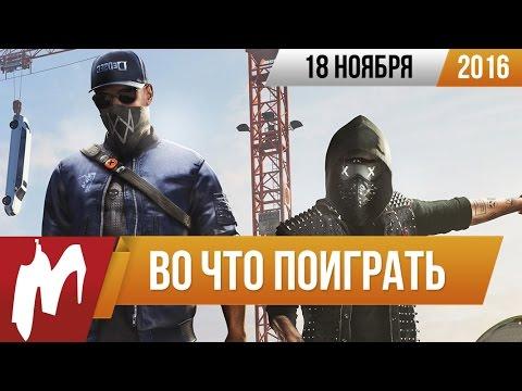 Во что поиграть на этой неделе — 18 ноября (Watch Dogs 2, Assassin's Creed: The Ezio Collection)