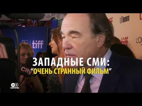 «Интервью с Путиным» Стоуна: как его восприняли в России и США - DomaVideo.Ru
