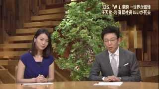 Video 2015 07 13   Japanese news on Nintendo CEO Satoru Iwatas passing  (TV Asahi) MP3, 3GP, MP4, WEBM, AVI, FLV Oktober 2017
