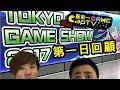 CapTV【飯前一Game:東京電玩展2017 Day1行程回顧】|TGS 2017|