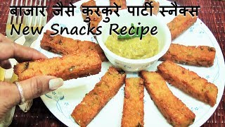 नया नाश्ता नया स्वाद इस नए साल में जो जुवा को भा जायेगा-Sooji Fingers Breakfast Rcipe in Hindi