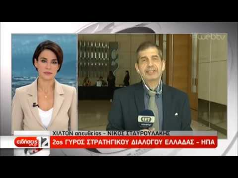 Δεύτερος γύρος στρατηγικού διαλόγου Ελλάδας – ΗΠΑ | 07/10/2019 | ΕΡΤ