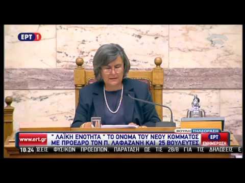 Νέος σχηματισμός από 25 βουλευτές του ΣΥΡΙΖΑ με την επωνυμία «Λαϊκή Ενότητα»
