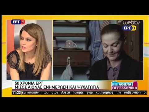 ΑΘΗΝΑ – ΘΕΣΣΑΛΟΝΙΚΗ 50 ΧΡΟΝΙΑ #ΕΡΤ