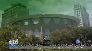 #EBC ኢቲቪ 57 ቢዝነስ ምሽት 2 ሰዓት ዜና…ግንቦት  1/2010 ዓ.ም