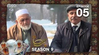 Chai Khana - Season 9 - Ep.5