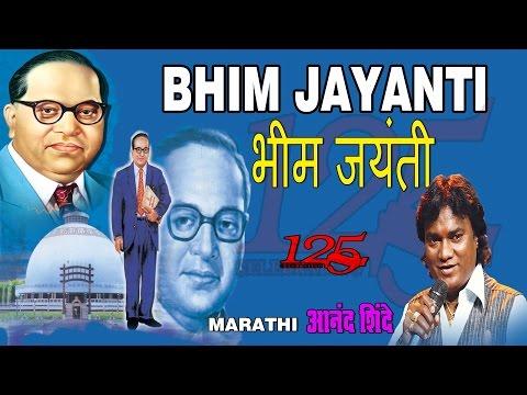 BHIM JAYANTI 125, MARATHI BHEEMBUDDH GEETE BY ANAND SHINDE I FULL AUDIO SONGS JUKE BOX