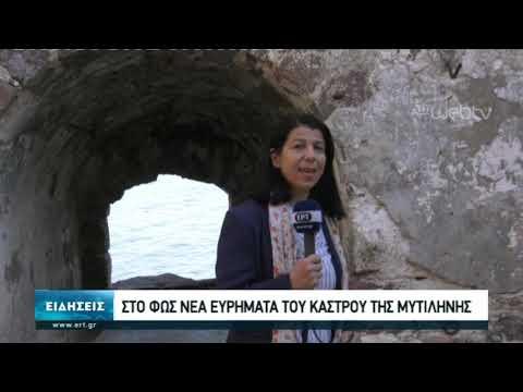 Στο φως νέα ευρήματα του κάστρου της Μυτιλήνης | 29/04/2020 | ΕΡΤ