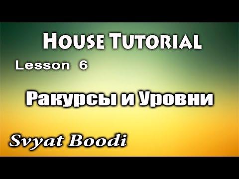 Современный Хаус. Обучающее видео онлайн.