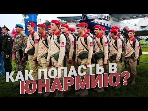 Как попасть в Юнармию - DomaVideo.Ru