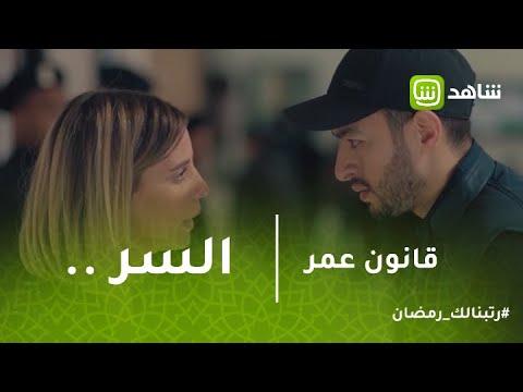"""""""قانون عمر"""": من أجل """"مريم""""..حمادة هلال مستعد للعودة إلى السجن"""