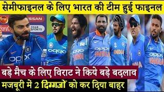 भारत-न्यूज़ीलैंड सेमीफाइनल आज.. विराट ने मैच के लिए बना दी परफेक्ट इलेवन