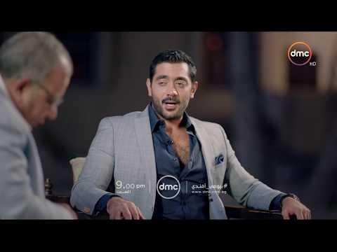 """أحمد فلوكس في """"بيومي أفندي"""" السبت..يكشف اسمه الحقيقي"""