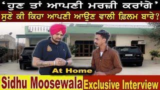 Sidhu Moose wala | ਘਰ ਤੋਂ Exclusive Interview #23 | Dhakka full video