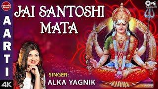 Video Jai Santoshi Mata | जय संतोषी माता | Alka Yagnik | Santoshi Mata Aarti | Mata Ki Aarti download in MP3, 3GP, MP4, WEBM, AVI, FLV January 2017