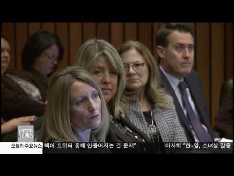 한인사회 소식  1.10.17 KBS America News
