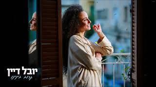 הזמרת יובל דיין - סינגל חדש - קרוב בינינו