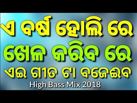 Video Odia Bass Dj Nonstop 2018 Hard Dance  Mix download in MP3, 3GP, MP4, WEBM, AVI, FLV January 2017
