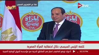 السيسي: سيدات مصر لم يعترضن يوماً على فقدان الشهداء
