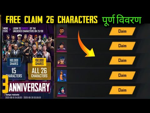 Free Fire Upcoming New Event Rewards || Claim All Characters || 3rd Anniversary Event || New Update