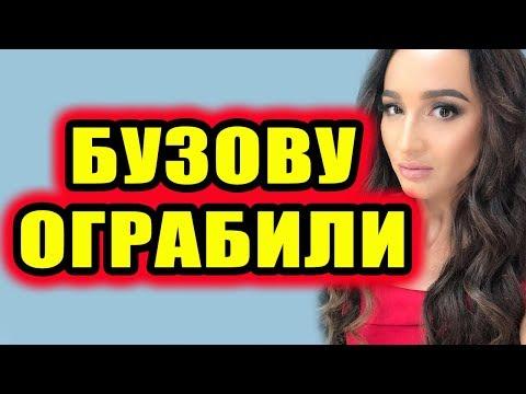 Дом 2 новости 20 августа 2018 (20.08.2018) Раньше эфира - DomaVideo.Ru