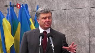В Мариуполе президент Украины рассказал, когда наступит мир на Донбассе