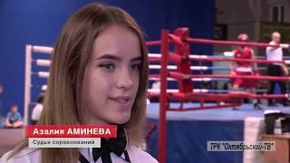 III открытое межрегиональное соревнование по боксу среди юношей (г. Октябрьский)