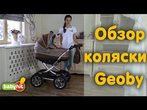 Коляска универсальная Geoby Baby C706 обзор