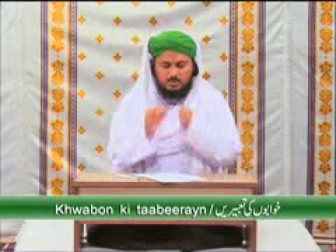 Khuwab (dreams) ki tabeer - Durood O Salam ke Fazail - Hazrat Ali aur Abu Sufiyan ka waqia