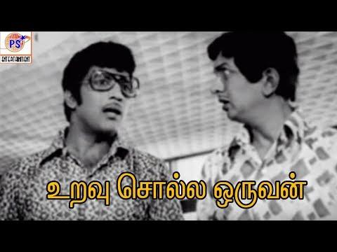 Video Uravu Solla Oruvan    உறவு  சொல்ல ஒருவன்    Super Hit Tamil Family Full H D Cinema download in MP3, 3GP, MP4, WEBM, AVI, FLV January 2017