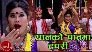 Salko Patma Tapari - Hemraj BK & Samjhana Ranapal