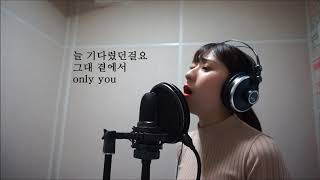 Only You - 정키 Feat. 유성은 / 오고은 / 노래 커버 / Cover