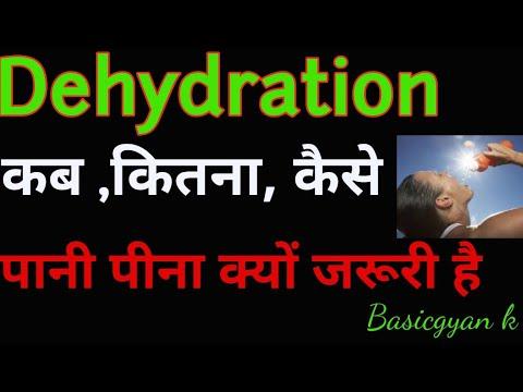 Dehydration  पानी पीना क्यों ज़रूरी है।। Dehydration problmes।। लक्षण और उपाय।। पानी कितना और कब पिए
