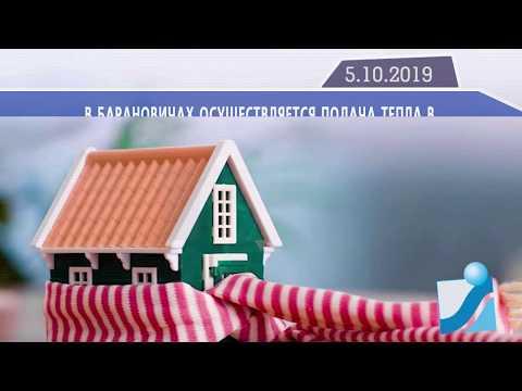 Новостная лента Телеканала Интекс 05.10.19.