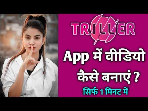 Triller App Me Video Kaise Banaye !! How To Make Video On Triller App