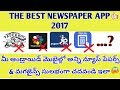 How to download telugu news papers | district editions | sunday magazines