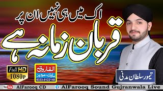 Video Ek Main Hi Nahi Un Par Qurban Zamana Hai By  Taimoor Sultan Madni Al Farooq Cds Center Khiali Adda G MP3, 3GP, MP4, WEBM, AVI, FLV Juli 2018