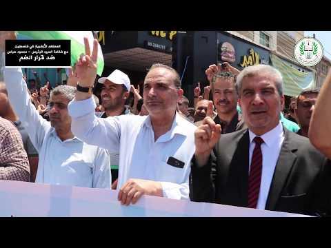 المعاهد الأزهرية في فلسطين مع فخامة السيد الرئيس محمود عباس ضد قرار الضم