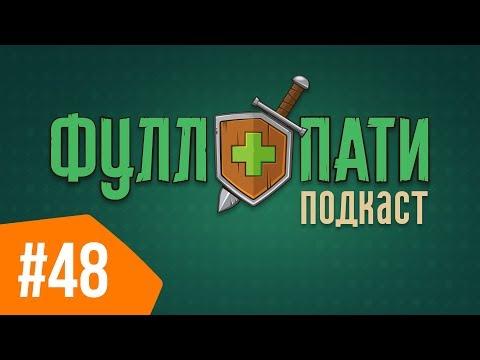 Фуллпати Подкаст, 48