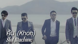 ค้น (Khon) [Official Music Video]