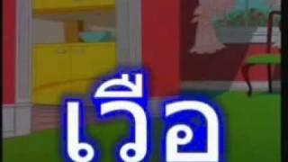 เรียนอ่านภาษาไทย กับ อ  สุวิทย์ Level 024 ผสมแม่ก กา สระ เอือ