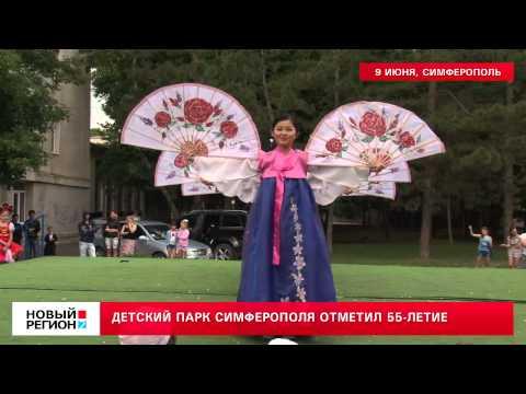 День рождения Детского парка в Симферополе