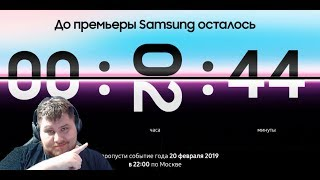 СТРИМ ПРЕЗЕНТАЦИИ SAMSUNG ! Galaxy Unpacked 2019 ! Galaxy S10 !