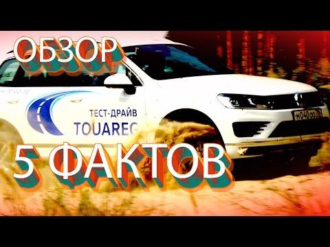 А вот и часть номер 2 - Volkswagen Touareg Большой обзор 5 фактов о Touareg от AVTORITET.su